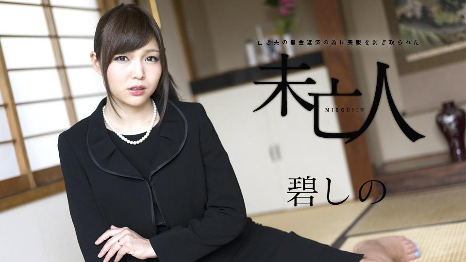 [Caribbeancom.com] Aoi Shino (aka Megumi Shino, Midori Shino) - Naked Widow Works For Debt [120817-552] [2017 г., All Sex, BlowJob, Cunnilingus, PantyHose, Cream pie] [540p]