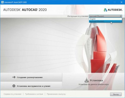 Autodesk AutoCAD 2020 Build Q.47.0.0 (2019) РС | by m0nkrus